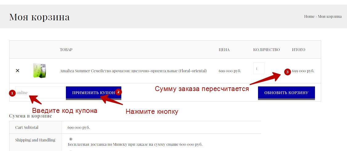 online купон